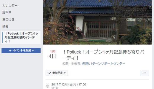 !Potluck!オープン1ヶ月記念持ち寄りパーティー!!!!開催しました♪
