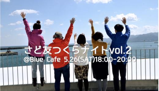 新潟市でイベントを行います!さど友つくらナイトvol.2