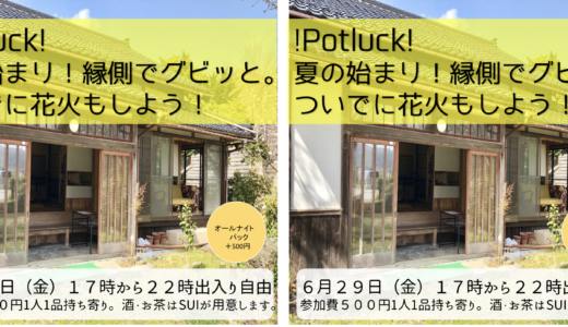 !Potluck! 6月29日!縁側でグビっと。