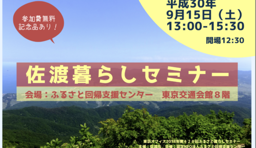 9月15日は佐渡暮らしセミナー!