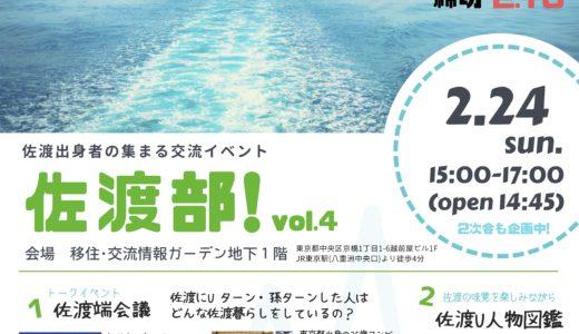 佐渡部!vol.4は2月24日@東京 ♪