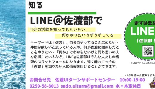 LINE@佐渡部 はじまります!