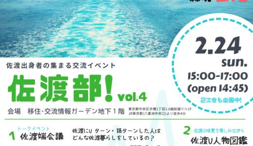 佐渡部!vol.4参加者募集中!急げ!締め切りは18日!