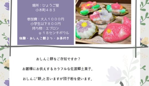 【参加〆切間近】3/3は郷土菓子づくりに挑戦!