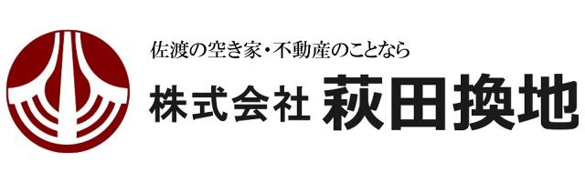 株式会社萩田換地
