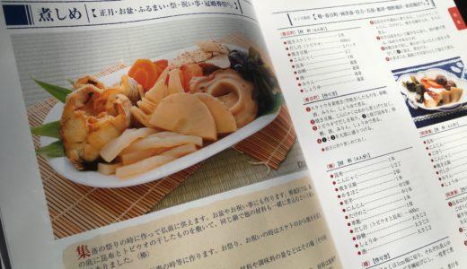 佐渡に暮らす レシピ本『さどごはん』食から佐渡暮らしを知る