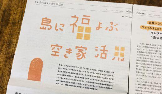 離島経済新聞を読む会〜リト会vol.5〜開催します!