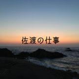 佐渡島での仕事の見つけかた。