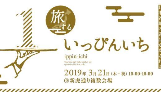 『旅する いっぴんいち』虎ノ門のマルシェにSUI出店!