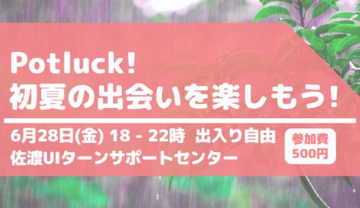 Potluck!!交流会! 初夏の出会いを楽しもう!