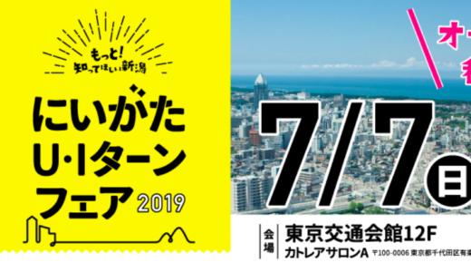 にいがたU・Iターンフェア開催決定!