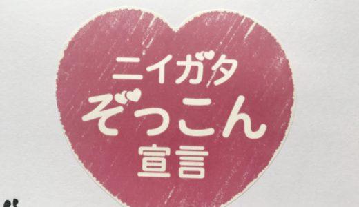 BSN新潟放送 7月1日から7日は佐渡市week!!