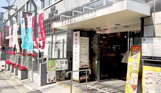 東京都内で佐渡の移住相談ができる!