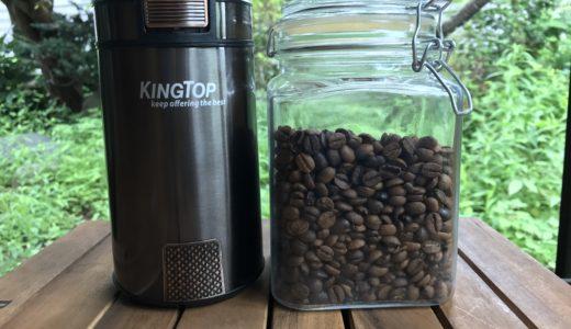 コワーキングスペースで挽きたてのコーヒーが飲めるようになりました。