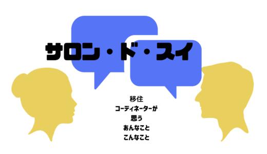 サロン・ド・スイ『移住コーディネーターの憂鬱』#001