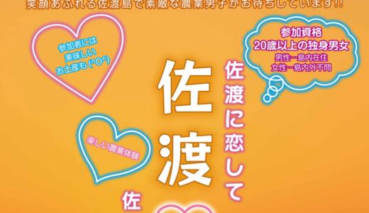 素敵な出会いと自然(食・農)にふれあうin佐渡(10/19~10/20)