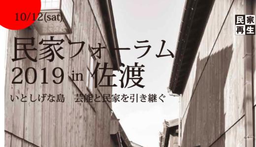 民家フォーラム2019 in 佐渡(10月12日)