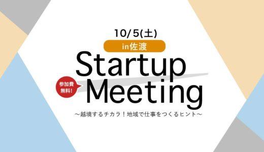 Startup Meeting in 佐渡 ~越境するチカラ!地域で仕事をつくるヒント~