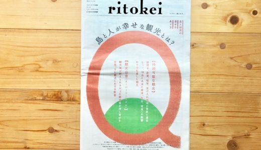 リトケイ2019秋号 島と人が幸せな観光とは?