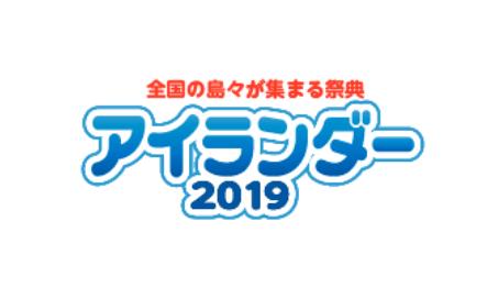 アイランダー2019に参加します!11月23-24日 東京
