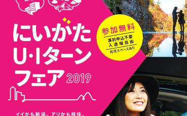 にいがたU・Iターンフェア開催!11月17日(日) 東京