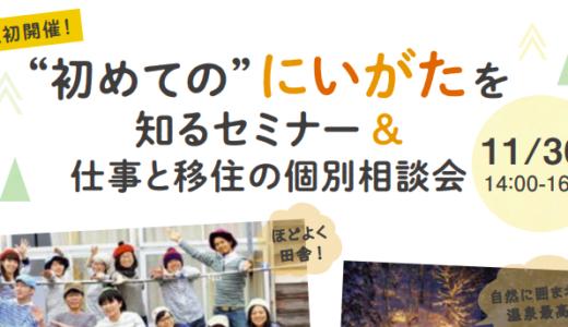 大阪初開催!初めてのにいがたを知るセミナー!