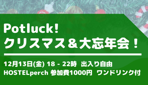 Potluck!!クリスマス&大忘年会