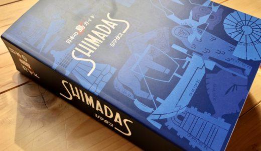 日本の島の総合案内書「シマダス」