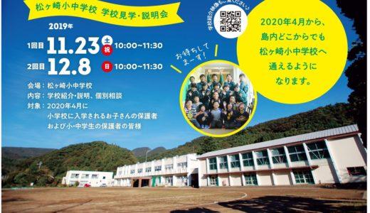 子育て世代必見!松ヶ崎小中学校 学校見学&説明会