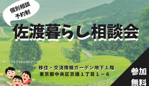 佐渡暮らし移住相談会@東京|2月16日(日)