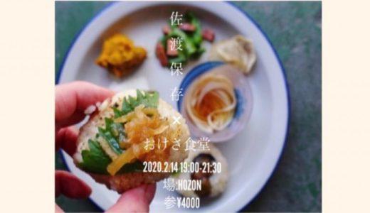【イベントのお知らせ】佐渡保存×おけさ食堂 〜利きあんぽ柿編〜