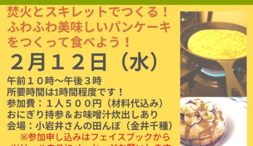 焚火とパンケーキを楽しむイベントに遊びに来てくださ~い(^O^)/