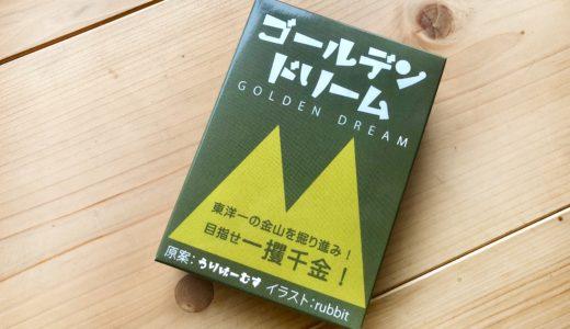 佐渡を題材にしたゲーム「ゴールデンドリーム」で遊んでみた!