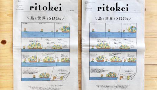 離島経済新聞を読む会〜リト会〜をしました!2020春号「島と世界とSDGs」