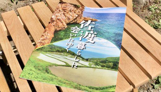 移住者インタビュー|佐渡島に移住した6組の移住者を紹介