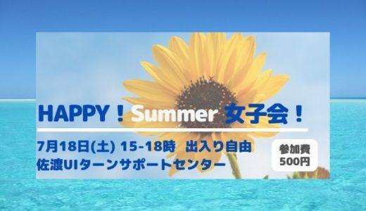 7月開催!HAPPY Summer 女子会!