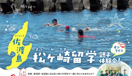 【親子で離島留学】8月開催!松ヶ崎留学親子オンライン体験会 !