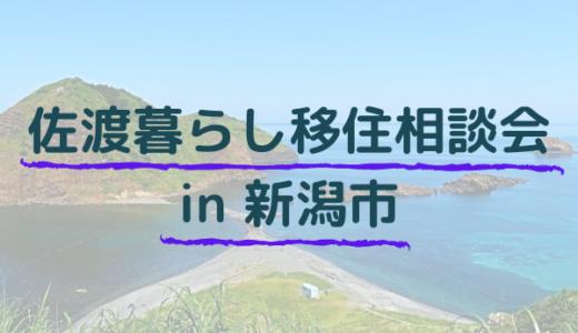 9/27(日)佐渡暮らし移住相談会 in 新潟市