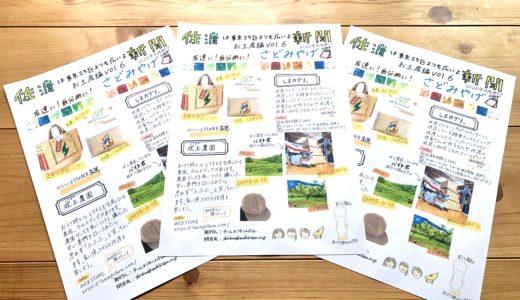 「佐渡は東京23区よりも広いよ新聞」に掲載されました!