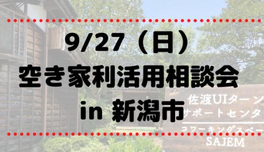 9/27(日)空き家利活用相談会 in 新潟市