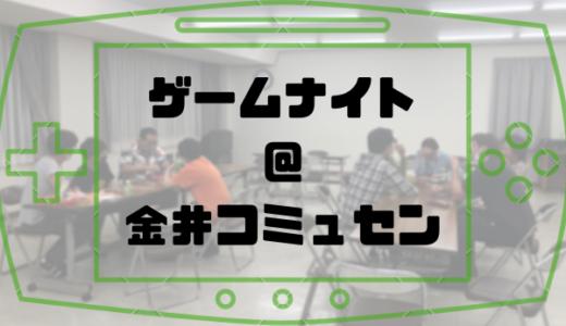 ゲームナイト@金井コミュセン