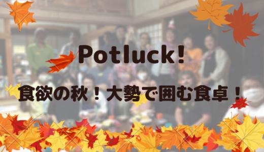Potluck〜食欲の秋!大勢で囲む食卓〜を開催しました!