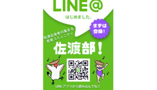 佐渡部!LINE@ 入部のススメ