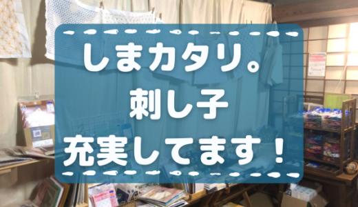 佐渡島で刺し子が一番充実!しまカタリ。