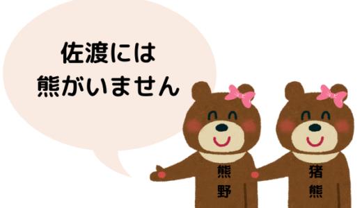 佐渡島には熊がいません
