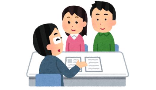 【離島移住】佐渡での賃貸物件探し 〜連帯保証人編〜