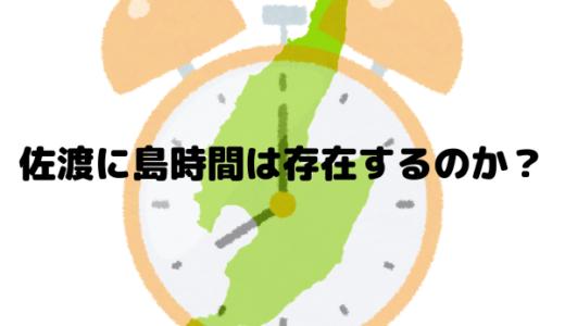 【離島移住】佐渡に島時間は存在するのか?
