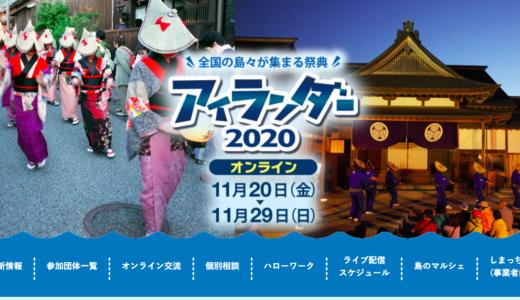 【離島移住】オンラインアイランダー2020開催!