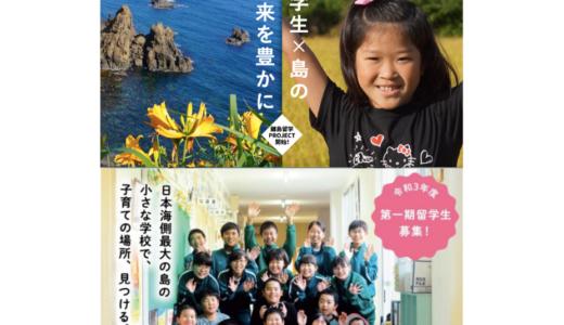 【親子で離島移住】佐渡島で離島留学をしませんか?