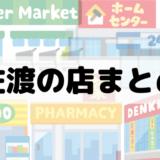 【離島移住】佐渡の店まとめ・スーパー・コンビニなど